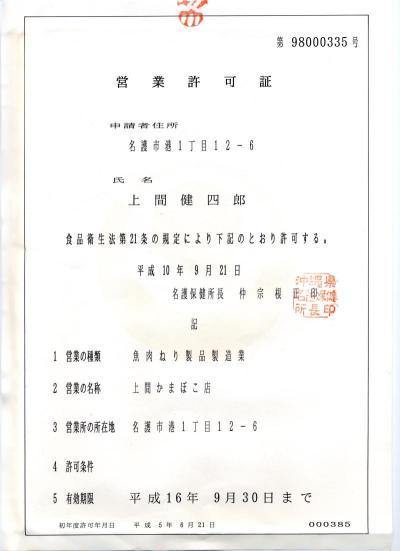 営業許可書